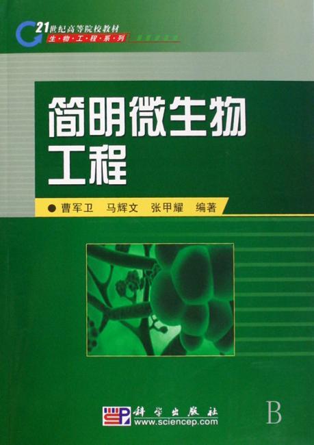 简明微生物工程