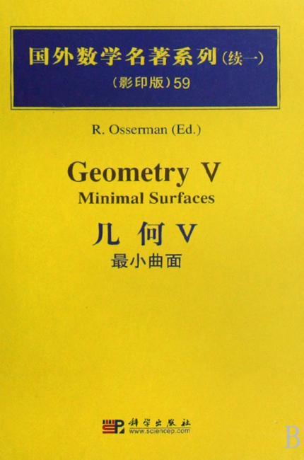 几何V:最小曲面