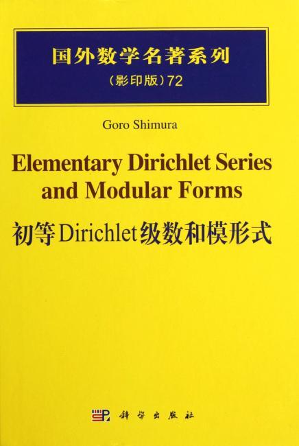 初等Dirichlet级数和模形式