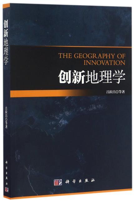 创新地理学