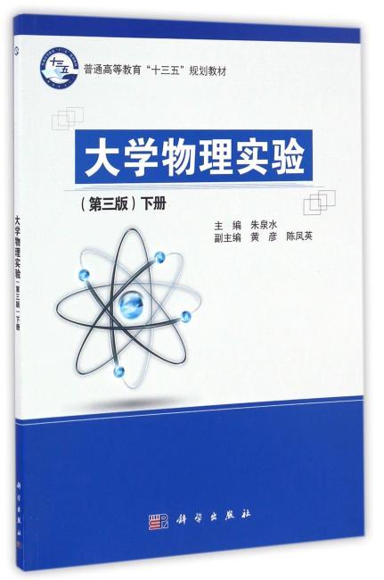 大学物理实验(第三版)(下册)