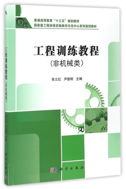 工程训练教程(非机械类)