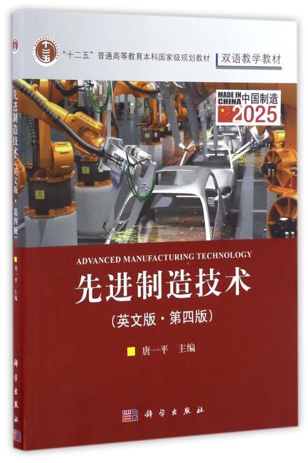 先进制造技术(英文版)(第四版)