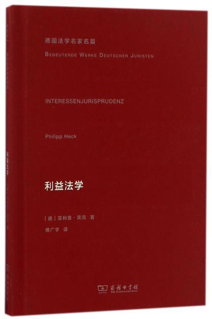 利益法学(德国法学名家名篇)