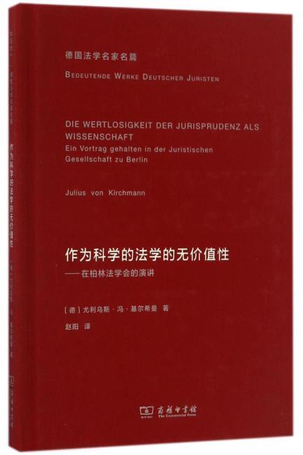 作为科学的法学的无价值性(德国法学名家名篇)