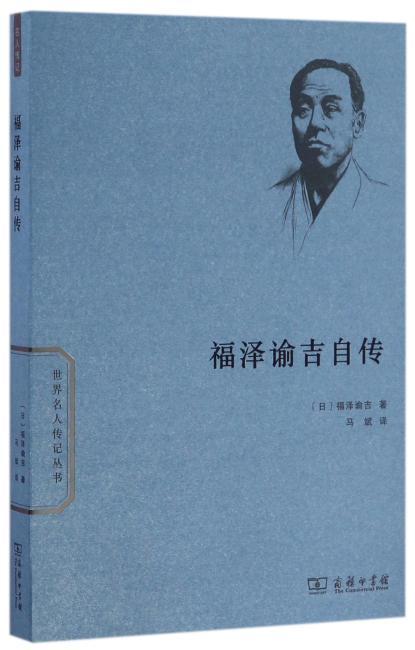 福泽谕吉自传(世界名人传记)