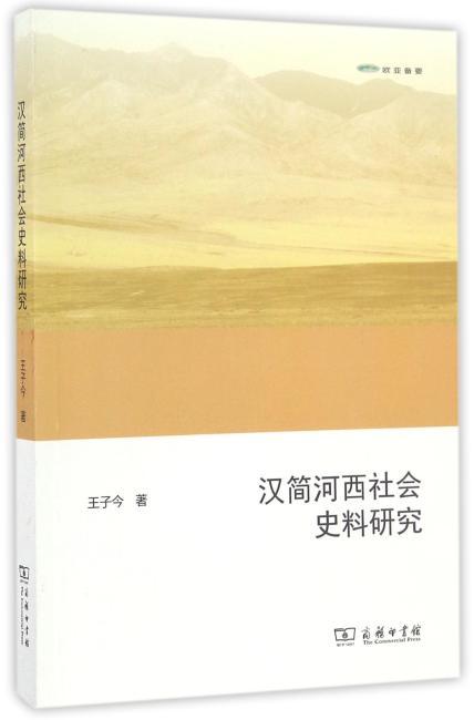 汉简河西社会史料研究(欧亚备要)