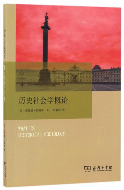 历史社会学概论
