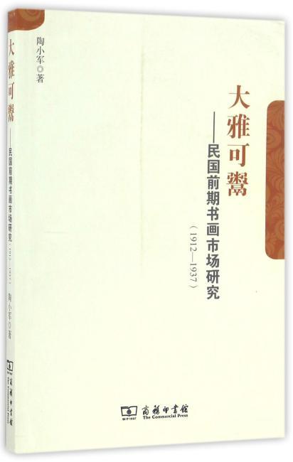 大雅可鬻——民国前期书画市场研究(1912-1937)