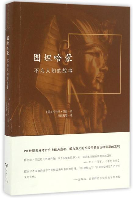 图坦哈蒙:不为人知的故事(外国考古纪实丛书)