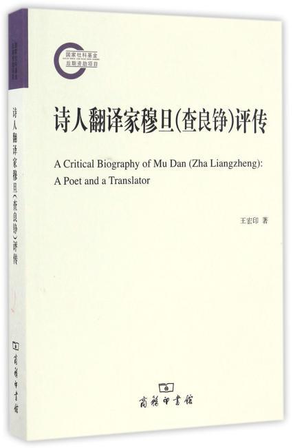 诗人翻译家穆旦(查良铮)评传