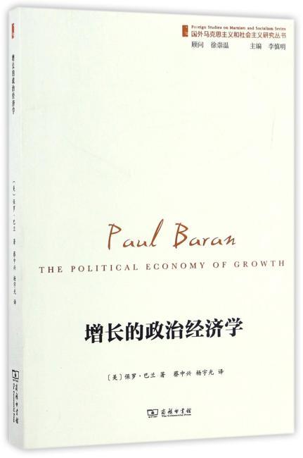 增长的政治经济学(国外马克思主义和社会主义研究丛书)