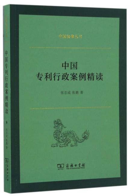 中国专利行政案例精读(中国法律丛书)