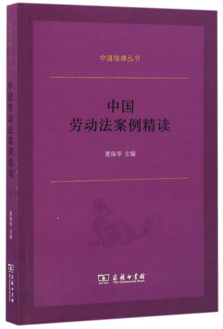 中国劳动法案例精读(中国法律丛书)