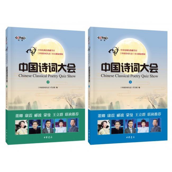 中国诗词大会·下