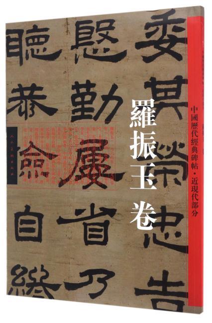 中国历代经典碑帖——罗振玉