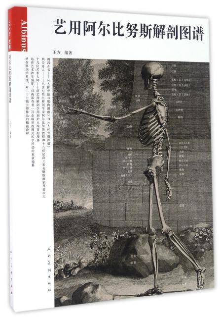 艺用阿尔比努斯解剖图谱