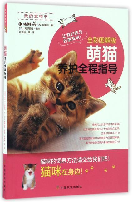 萌猫养护全程指导(全彩图解版)