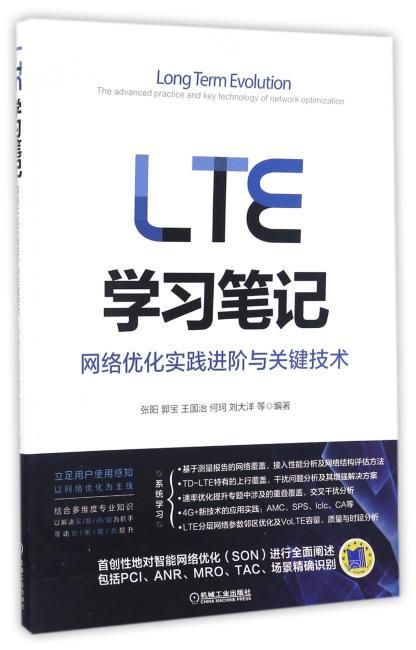 LTE学习笔记 网络优化实践进阶与关键技术