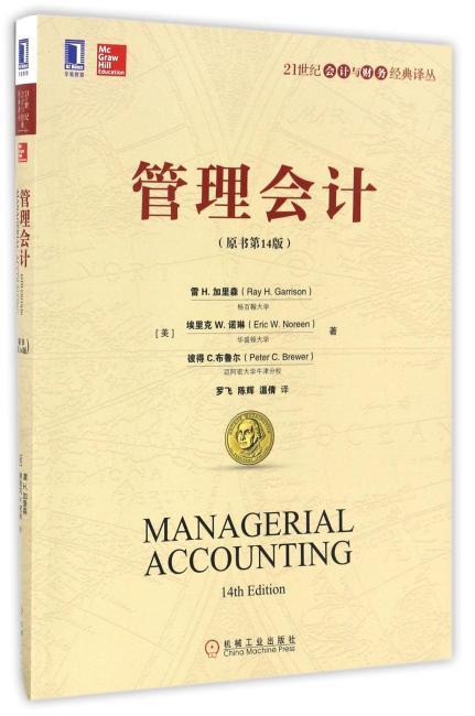 管理会计(原书第14版)