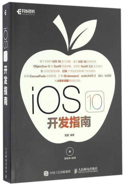 iOS 10 开发指南