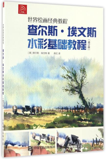 世界绘画经典教程——查尔斯·埃文斯水彩基础教程(修订版)