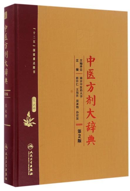 中医方剂大辞典(第2版)第六册