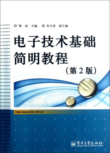 电子技术基础简明教程(第2版)