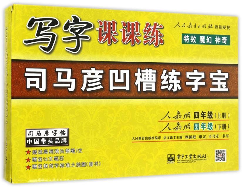 写字课课练·人教版·四年级(上、下册)(凹槽练字宝·盒装)