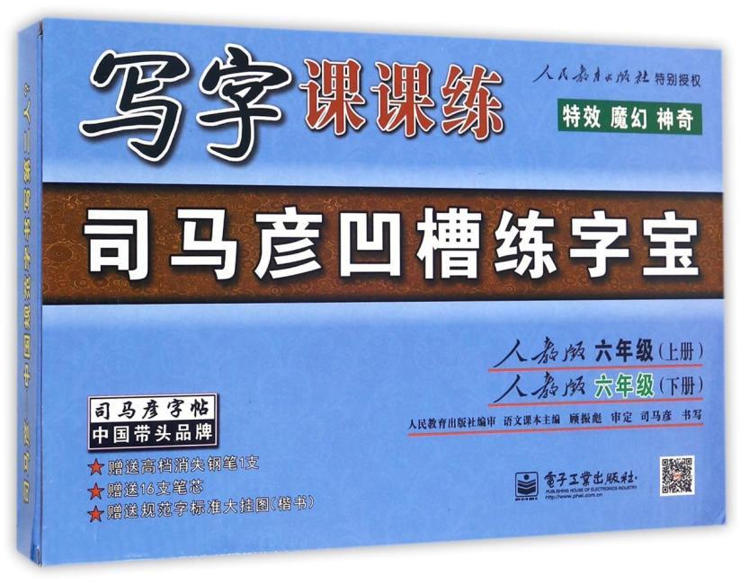 写字课课练·人教版·六年级(上、下册)(凹槽练字宝·盒装)