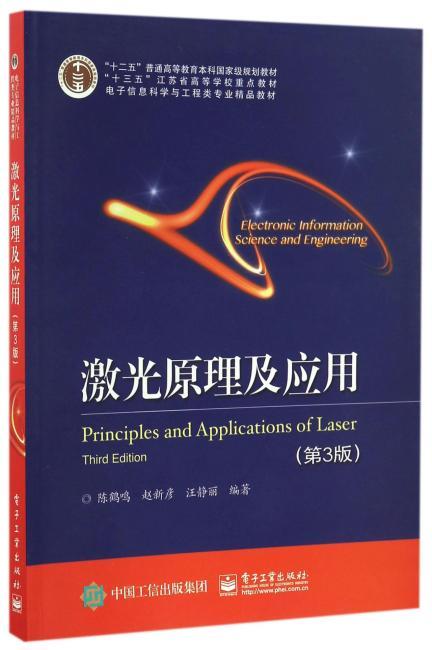 激光原理及应用(第3版)