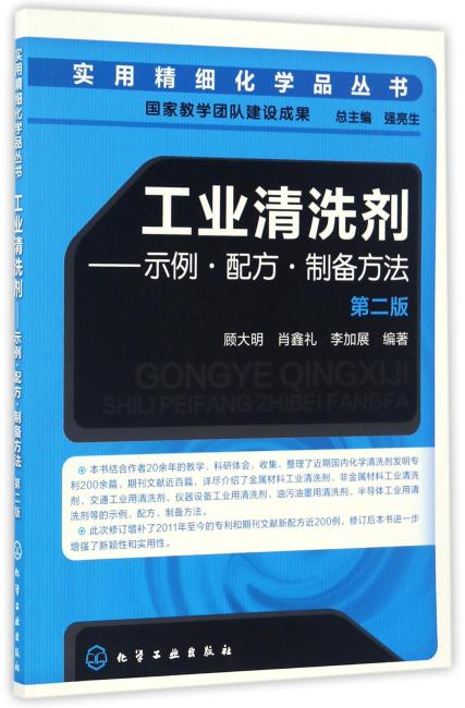 实用精细化学品丛书--工业清洗剂——示例·配方·制备方法(第二版)