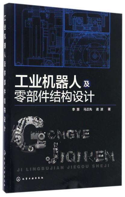 工业机器人及零部件结构设计