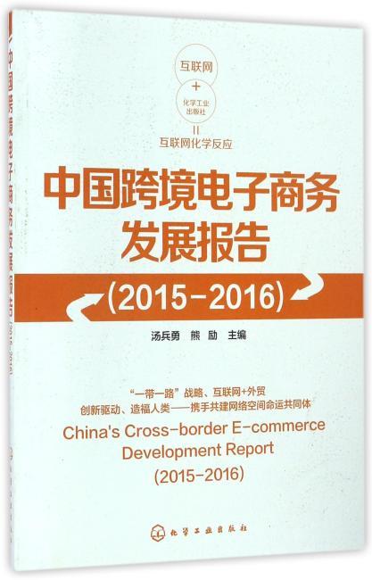 中国跨境电子商务发展报告(2015—2016)