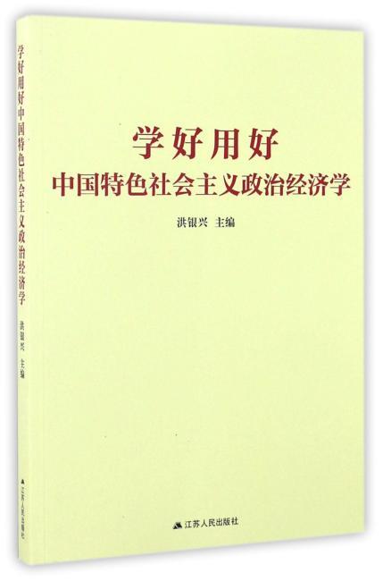 学好用好中国特色社会主义政治经济学