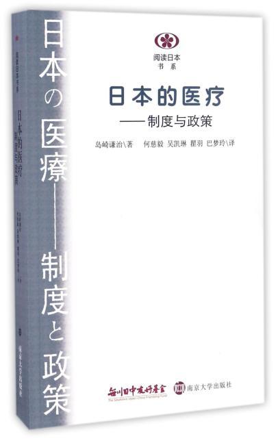 阅读日本书系//日本的医疗:制度与政策