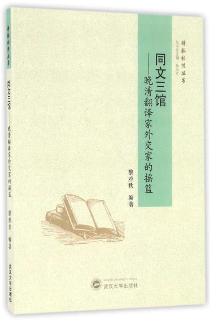 同文三馆:晚清翻译家外交家的摇篮