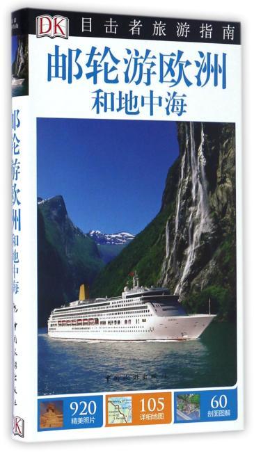 目击者旅游指南--邮轮游欧洲和地中海
