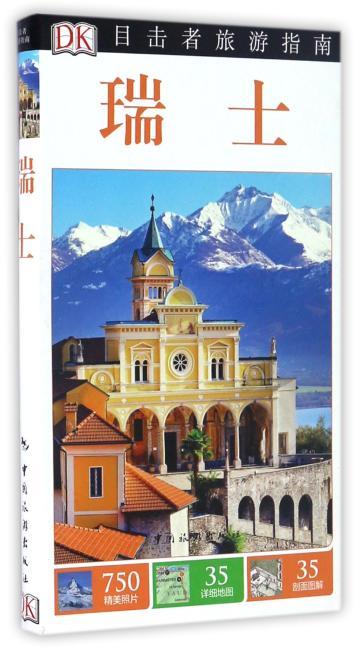 目击者旅游指南--瑞士