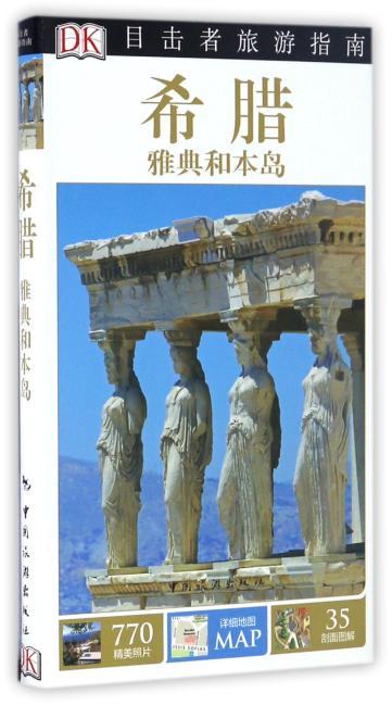 目击者旅游指南--希腊 雅典和本岛