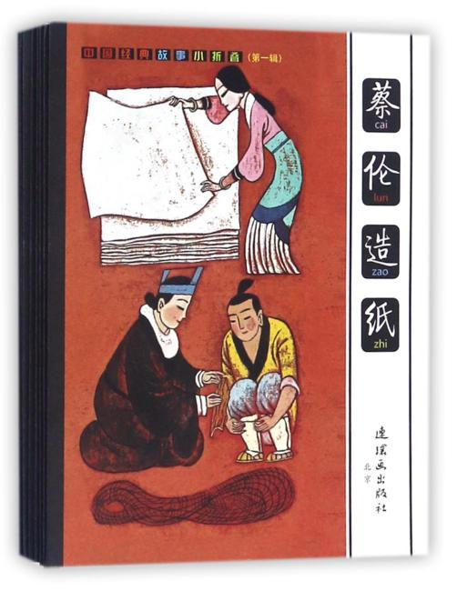 中国经典故事小折叠(第一辑)