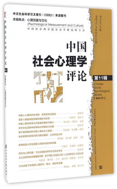 中国社会心理学评论 第11辑