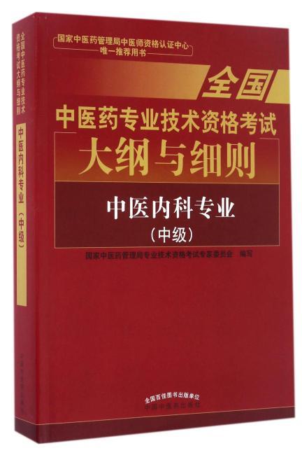 全国中医药专业技术资格考试大纲与细则;中医内科专业(中级)