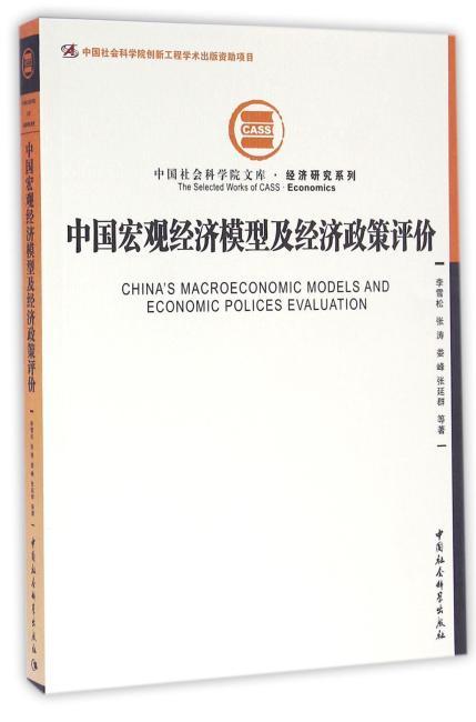 中国宏观经济模型及经济政策评价