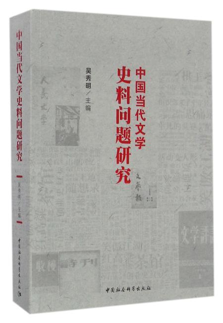 中国当代文学史料问题研究