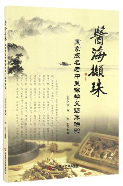医海撷珠:国家级名老中医徐学义临床治验