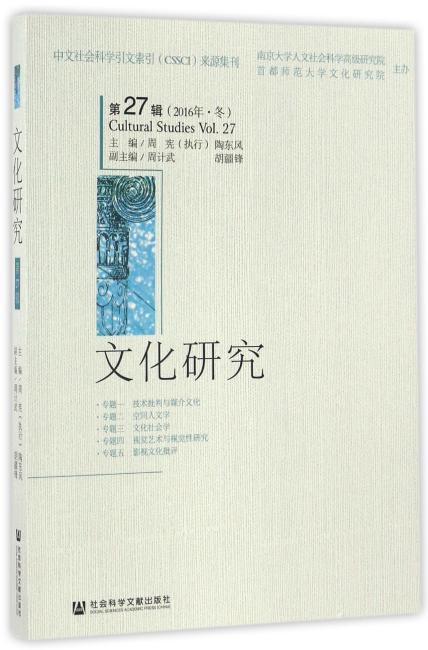 文化研究第27辑(2016年·冬)