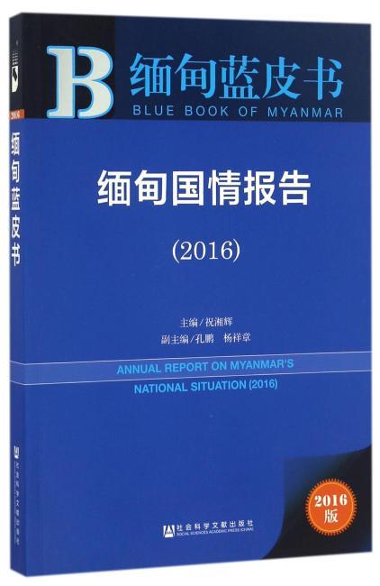 缅甸蓝皮书:缅甸国情报告(2016)
