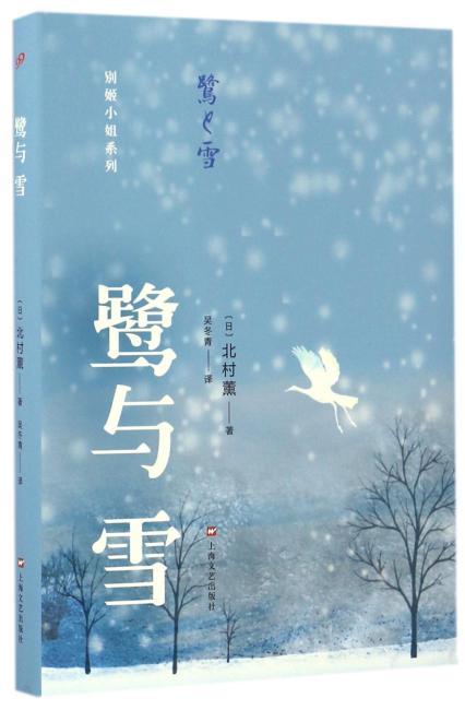 鹭与雪(北村薰作品丛书)