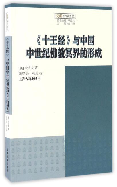 《十王经》与中国中世纪佛教冥界的形成